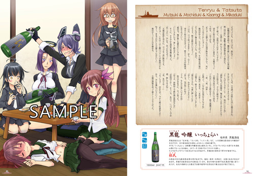 sample_tenryu